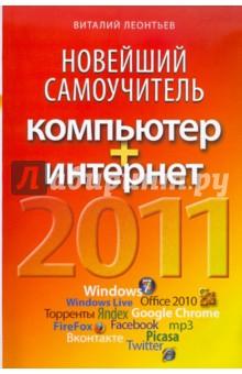 Новейший самоучитель. Компьютер+Интернет - В. Леонтьев