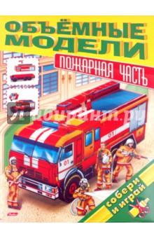 Объемная модель Пожарная часть (06618)