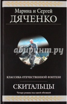 Скитальцы - Дяченко Марина и Сергей