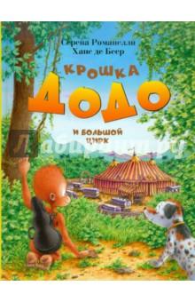 Романелли, Де - Крошка Додо и большой цирк обложка книги