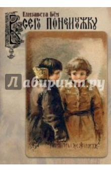 Елизавета Бём. Всего понемножку. Набор почтовых открыток - Елизавета Бем