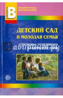 Детский сад и молодая семья: основы успешного взаимодействия