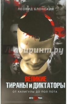 Великие тираны и диктаторы - Леонид Блонский