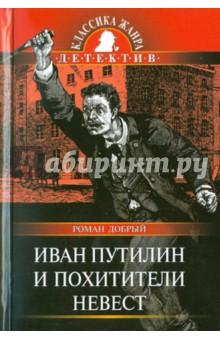 Иван Путилин и похитители невест - Роман Добрый