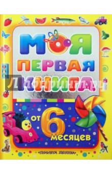 Моя первая книга. Энциклопедия для малышей от 6 месяцев для родителей и воспитателей - Алла Максимова