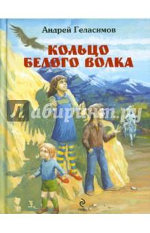 Кольцо Белого Волка - Андрей Геласимов