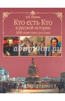 Кто есть кто в русской истории. 2000 известных россиян - Анатолий Щукин