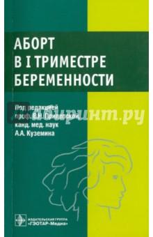 Аборт в I триместре беременности - Агеева, Астахова, Баранов