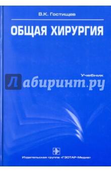 Общая хирургия: учебник (+CD) - Виктор Гостищев