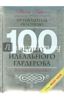 100 вещей идеального гардероба - Нина Гарсия