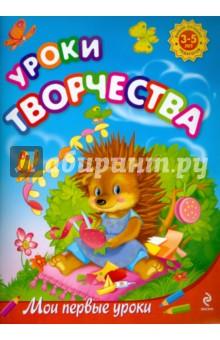 Уроки творчества: для детей 3-5 лет - Людмила Куцакова