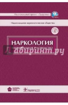 Наркология: национальное руководство (+CD) - Иванец, Анохина, Винникова