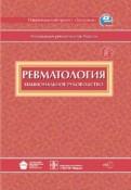 национальное руководство по ревматологии 2014 - фото 8