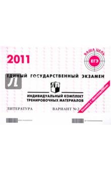 Литература: ЕГЭ 2011: индивидуальный комплект тренировочных материалов: вариант № 2