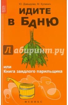 Идите в баню, или книга заядлого парильщика - Давыдова, Кулинич