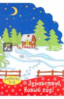 Раскраска Здравствуй, Новый год!. 3-6 лет