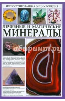 Иллюстрированная энциклопедия. Лечебные и магические минералы