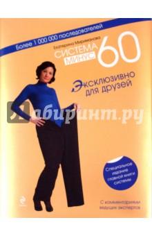 Система минус 60: Эксклюзивно для друзей: Специальное издание главной книги системы - Екатерина Мириманова