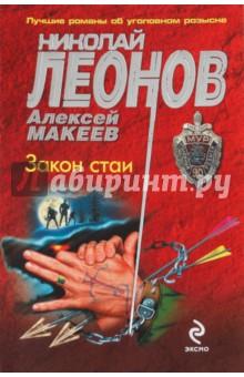 Закон стаи - Леонов, Макеев