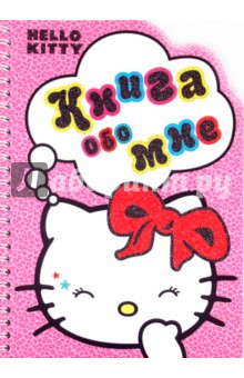 Хелло Китти! Книга обо мне