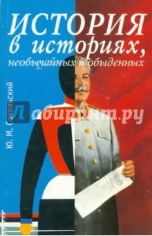 История в историях, необычайных и обыденных - Юрий Сокольский