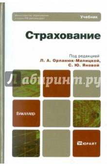 Страхование - Орланюк-Малицкая, Янова