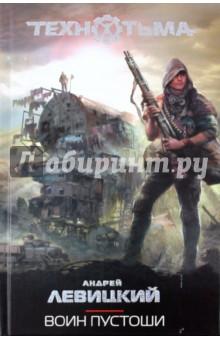 Воин Пустоши - Андрей Левицкий