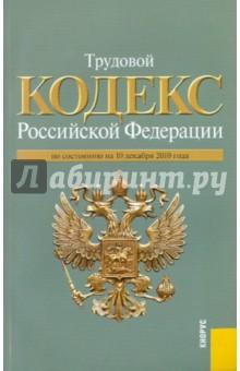 Трудовой кодекс РФ по состоянию на 10.12.2010 года