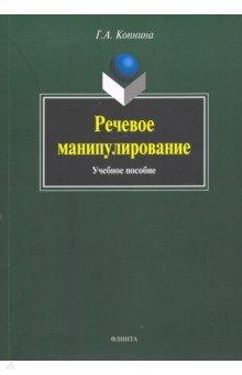 Речевое манипулирование - Галина Копнина
