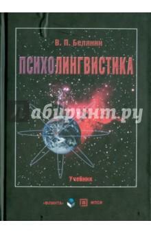 Психолингвистика - Валерий Белянин