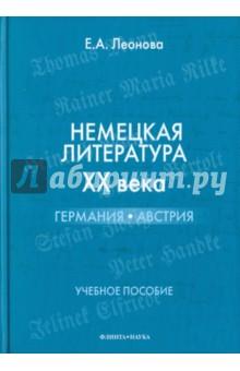 Немецкая литература XX века. Германия. Австрия - Ева Леонова