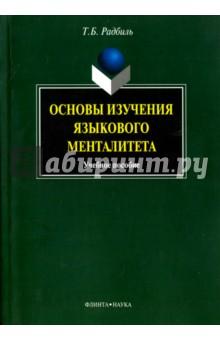 Основы изучения языкового менталитета - Тимур Радбиль