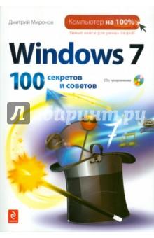 Windows 7: 100 секретов и советов (+CD) - Дмитрий Миронов
