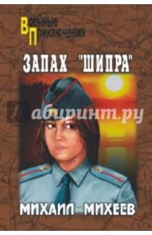 Запах Шипра - Михаил Михеев