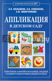 Поварченкова аппликация