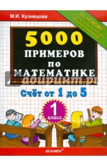 5000 примеров по математике. Счет от 1 до 5. 1 класс - Марта Кузнецова