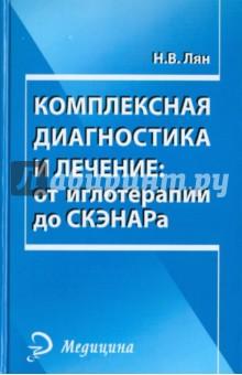 Комплексная диагностика и лечение: от иглотерапии до СКЭНАРа - Николай Лян