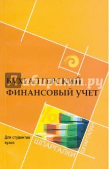Бухгалтерский финансовый учет для студентов ВУЗов - Черненко, Черненко