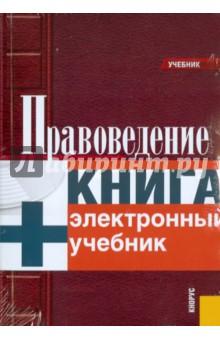 Правоведение (+CD) - Булаков, Зыкова, Алексеенко, Косаренко