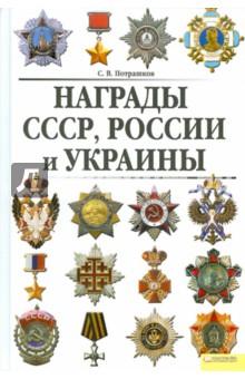 Награды СССР, России и Украины - Сергей Потрашков