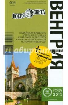 Венгрия: путеводитель - Агеев, Сартакова
