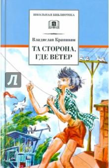 Владислав Крапивин - Та сторона, где ветер обложка книги