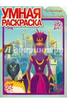 Умная раскраска Три Богатыря и Шамаханская царица (№ 1138) изображение обложки