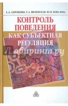 Контроль поведения как субъектная регуляция - Сергиенко, Виленская, Ковалева