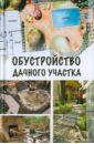 Елена Бычкова - Обустройство дачного участка обложка книги