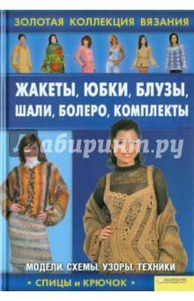 Жакеты, юбки, блузы, шали, болеро, комплекты - Елена Ругаль