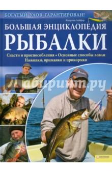 Большая энциклопедия рыбалки - Флориан Лойфер