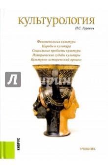 Культурология. Учебник - Павел Гуревич