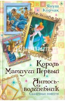Король Матиуш Первый. Антось-волшебник - Януш Корчак изображение обложки