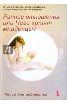 Ранние отношения, или Чего хотят младенцы? - Морозова, Довбня, Бриттен, Пакеринг